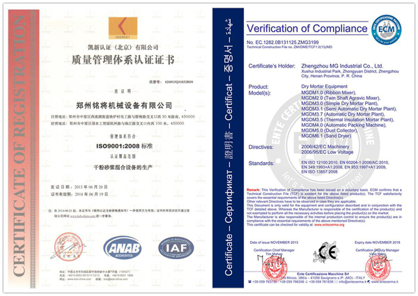 国际质量认证及欧盟CE认证