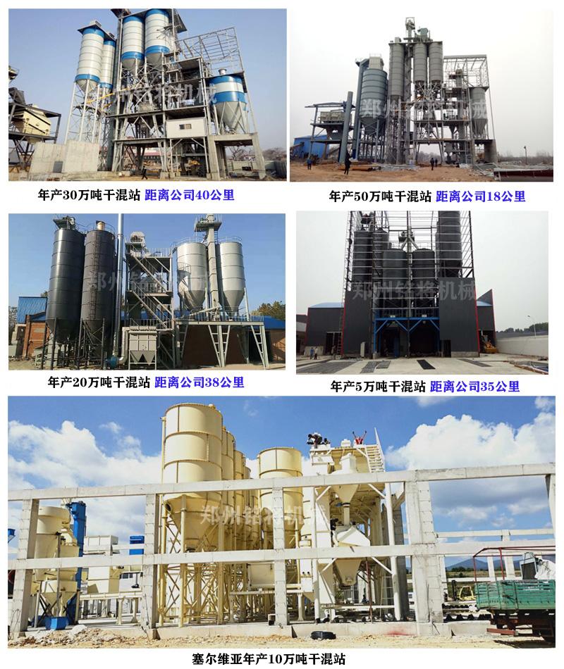 干粉保温砂浆生产线